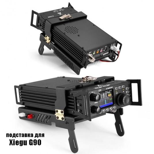 GZF-1 подставка под Xiegu G90